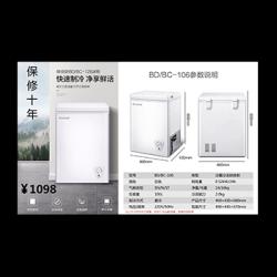 韩克斯BD/BC冰柜钜惠款128升(保修十年)