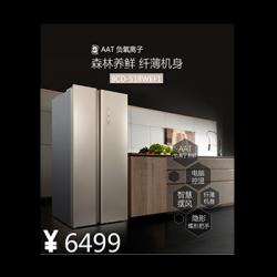 TCL冰箱BCD-518WEF1流光金