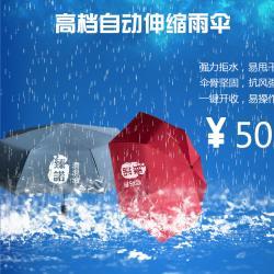 高档自动伸缩雨伞